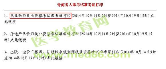 试网 2014青海中西医执业医师考试报名网站