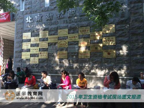 直击2015年a高中资格考试现场--劲松北京高中高练习题职业不等式图片