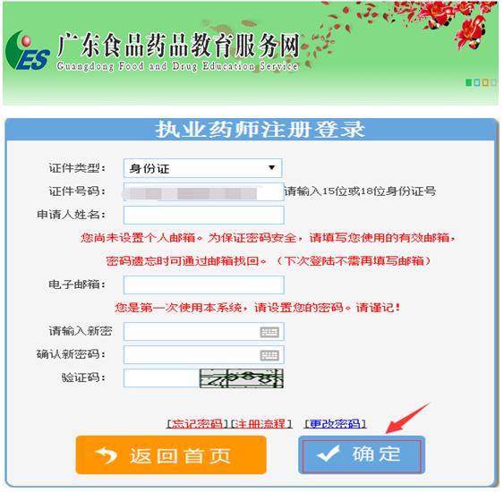 广东省执业药师变更注册操作步骤(图解)