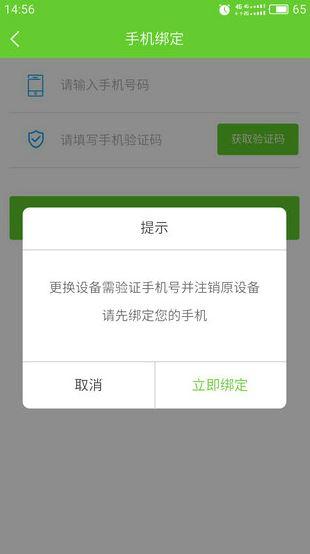 医学教育网App如何实现用户自主恢复设备功能