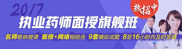 医学教育网执业药师面授课免费啦!