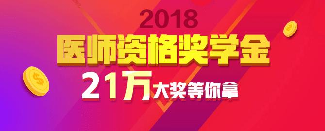 2018年医师资格奖学金专区