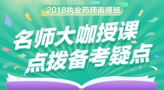 2018年执业药师考试面授班热招