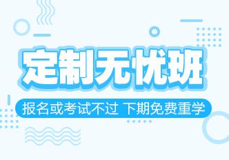 中西医执业医师考试定制无忧班