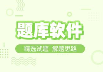中医内科主治医师题库软件招生方案