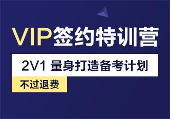 执业药师考试VIP签约特训营