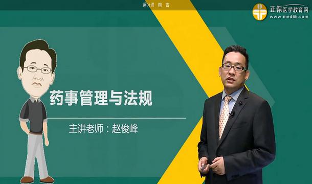 赵老师-药事管理与法规-基础学习班免费试听