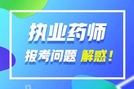 胜博发娱乐官方指定唯一入口注册登录游戏_2018年执业药师报考问题咨询