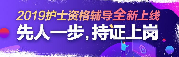 2019年护士资格考试网络辅导全新上线!