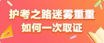 2019年护士资格考试网络辅导热招中