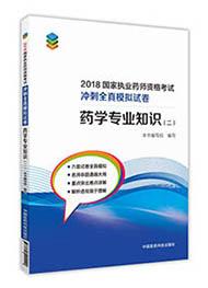 2018年执业药师考试