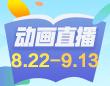【动画直播】药物作用机制记不住?8.22起动画视频帮你记!