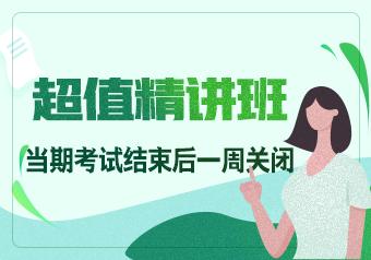 中西医执业助理医师考试辅导招生方案