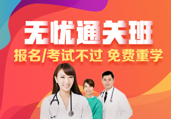 中医执业医师考试辅导招生方案