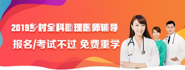 2019年乡村全科助理医师考试辅导
