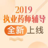 2019年执业药师招生方案
