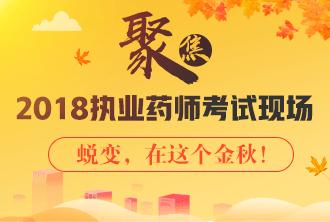 2018年全国执业药师资格考试于10月13日顺利开考(图文报道)