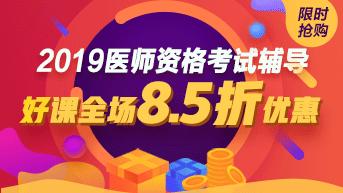 2019年医师辅导 好课全场8.5折 限时抢购>>