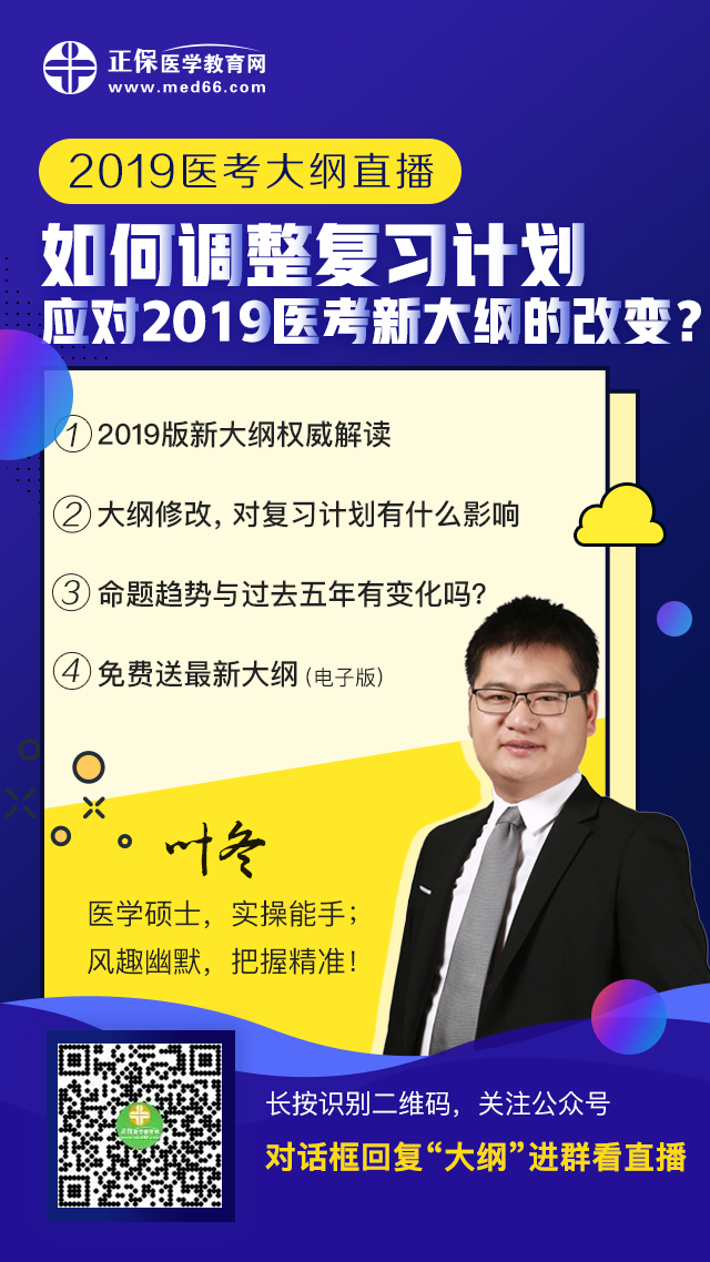2019新版乡村全科助理医师考试大纲变化直播解读