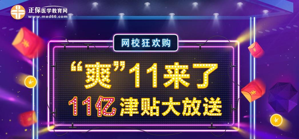 """""""爽""""11来了-11亿津贴大放送-医学教育网"""