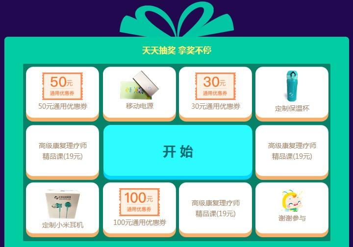 """医学教育网""""爽""""十一活动抽奖"""