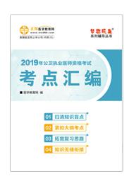 """2019年公卫执业助理医师""""梦想成真""""系列《考点汇编》"""