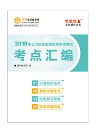 """2019年口腔执业助理医师""""梦想成真""""系列《考点汇编》"""