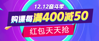 """""""爽""""十二 课程优惠购!"""