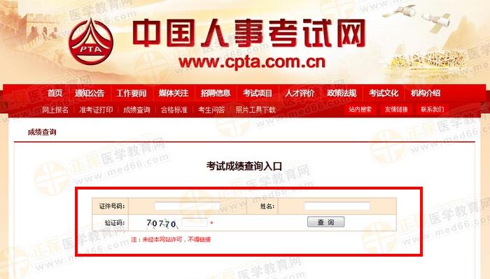 中国人事考试网2018年执业药师考试成绩查询入口12月20日开通