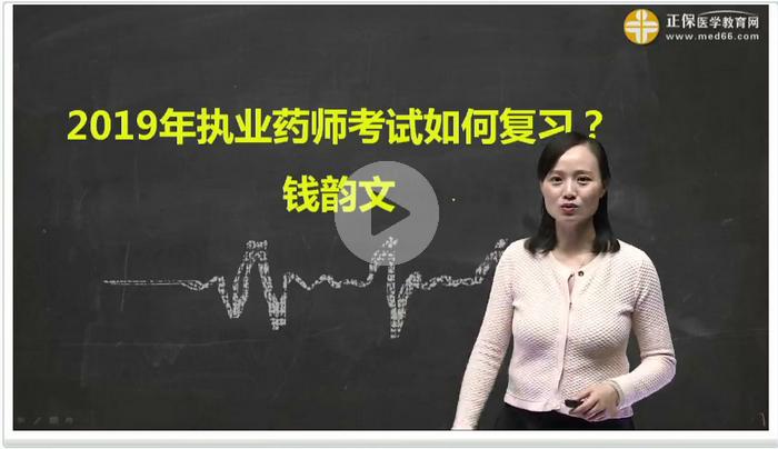 【免费直播】备战2019执业药师,现在你该怎么做?钱韵文独家讲解!