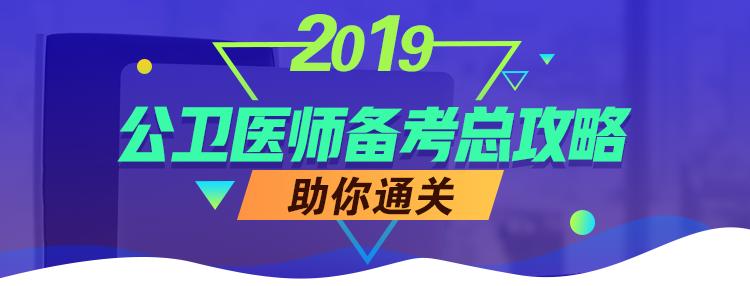2019公卫医师备考攻略