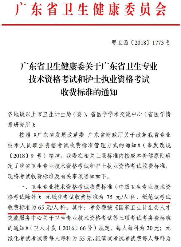 广东省2019年卫生资格考试缴费通知