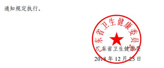 广东省2019年卫生资格考试