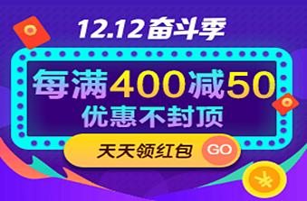 【双12】好课每满400减50 天天领红包 满减红包叠加用!