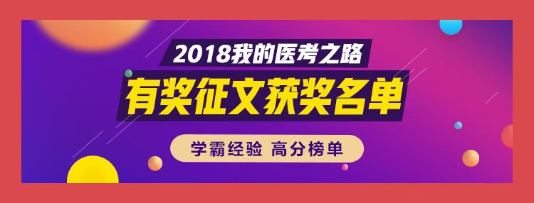 2018征文获奖名单