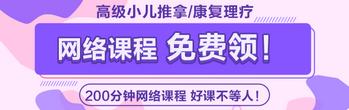 中医实用技术网络课程免费领!