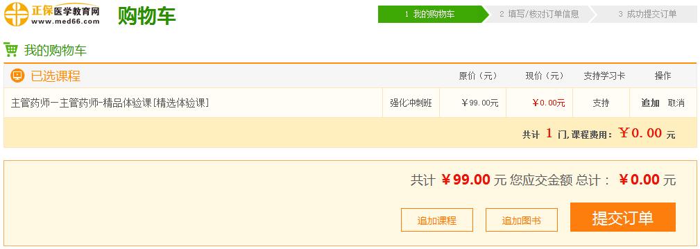 【开年福利】2019主管药师99元精品课 免费送!