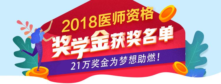 2018医师资格奖学金获奖名单