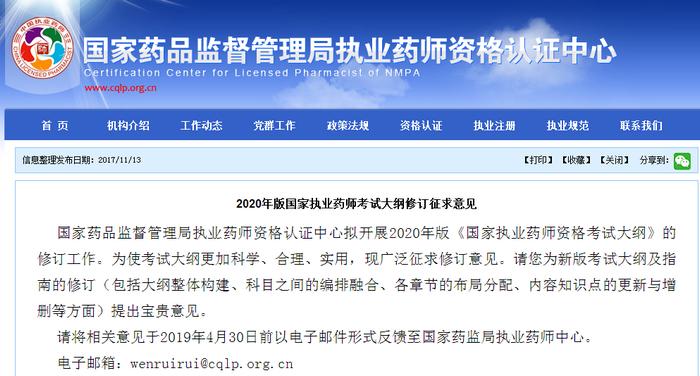 2019再加把劲!2020年执业药师考试政策大变预警!