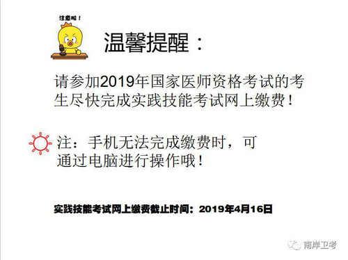 重庆市南岸区关于2019年医师资格考试报名缴费再次提醒
