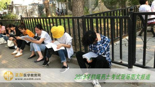 2019年初级药士考试5月25日顺利开考(图文报道)