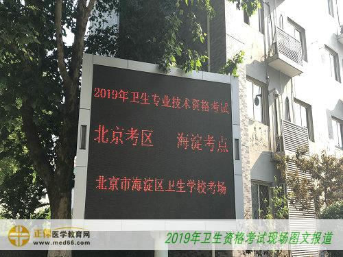 2019年卫生资格考试—北京海淀区卫生学校