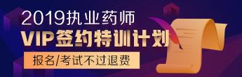 2019年执业药师VIP签约特训营火热招生