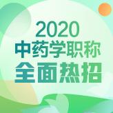 2020中药学职称考试辅导全新升级,领先新考期!