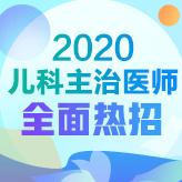 2020儿科主治医师考试辅导全新升级,领先新考期!