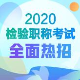 2020检验职称考试辅导课程全新升级,领先新考期