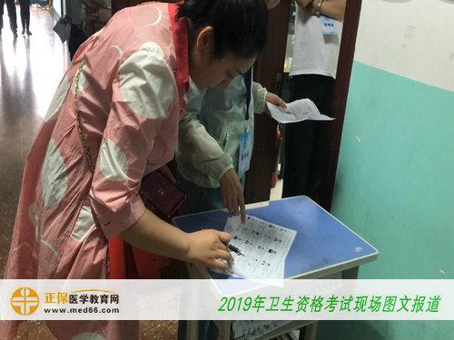 2019年卫生资格考试—审核信息