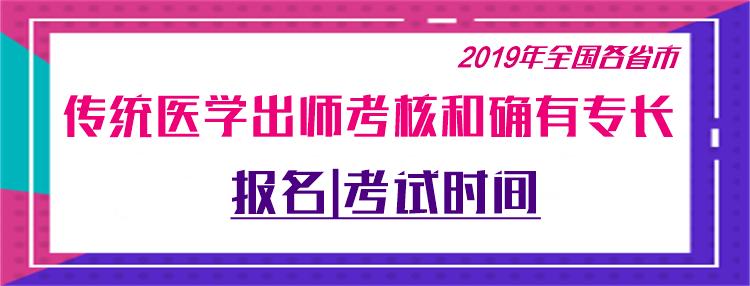 中医医术专长政策解读