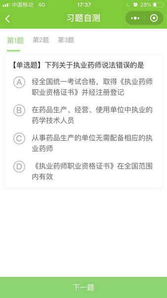http://m.med66.com/zhiyeyaoshikaoshi/jingyan/ha1905289761.shtml