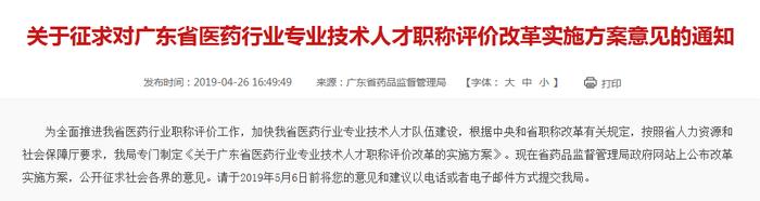 又一省市实行执业药师评职称,全国多地已发文执行!